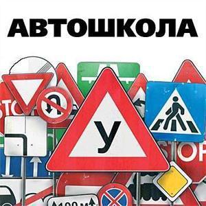 Автошколы Будогощи