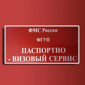 Паспортно-визовые службы Будогощи