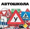 Автошколы в Будогощи