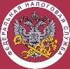 Налоговые инспекции, службы в Будогощи