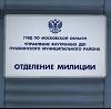 Отделения полиции в Будогощи