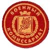 Военкоматы, комиссариаты в Будогощи