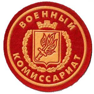 Военкоматы, комиссариаты Будогощи